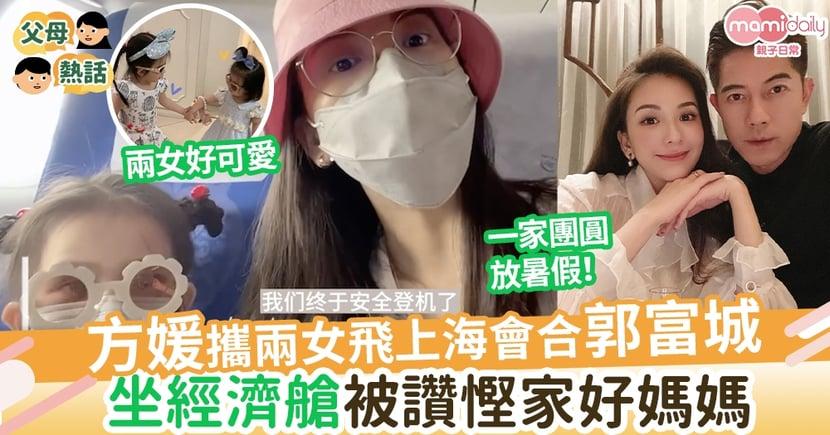 【明星家庭】方媛攜兩女飛上海會合郭富城放暑假  坐經濟艙意外被讚慳家