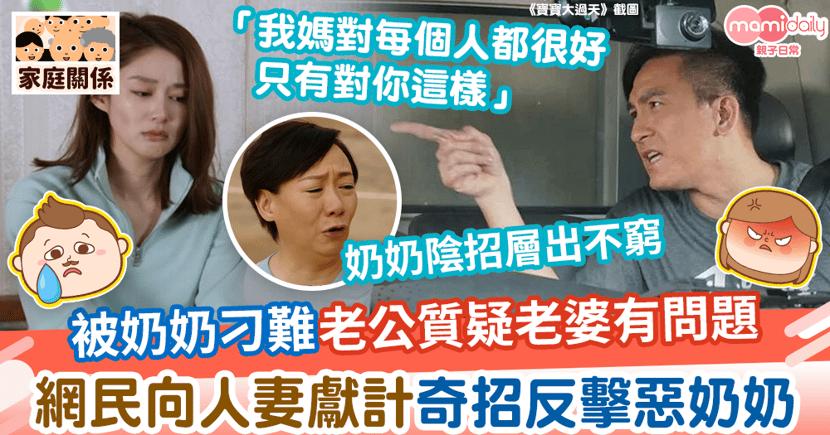 【婆媳關係】人妻被奶奶出陰招處處刁難 老公逃避責任反質疑老婆人品有問題