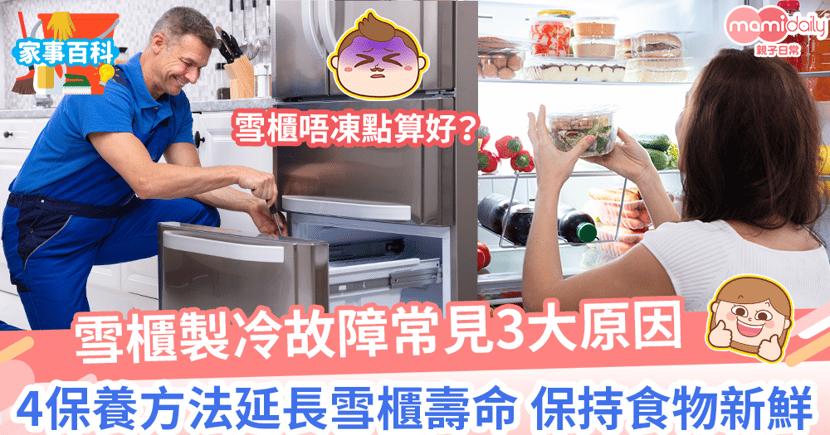 【雪櫃唔凍】雪櫃製冷故障常見3大原因 4保養方法延長雪櫃壽命
