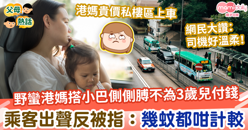 【小童車費】野蠻港媽搭小巴側側膊不為3歲兒付錢 乘客出聲反被指:幾蚊都咁計較