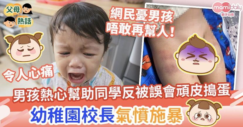 【令人心痛】小男孩熱心幫助同學反被誤會頑皮搗蛋 幼稚園校長感氣憤施暴