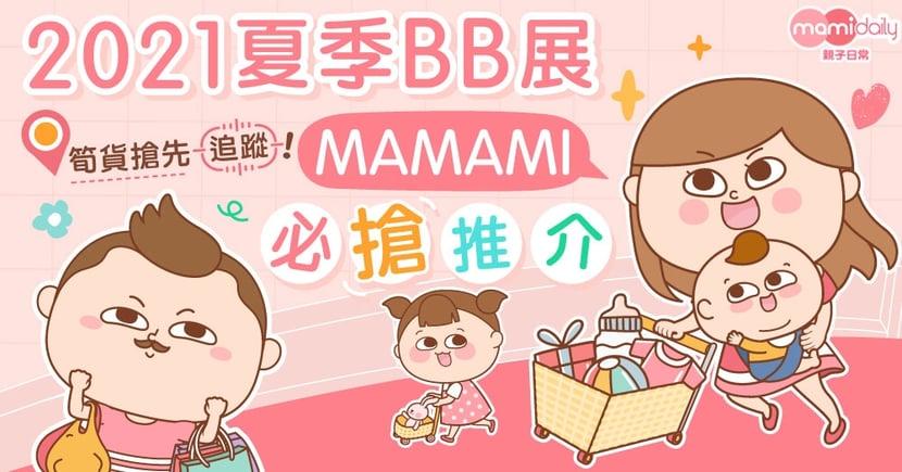 【持續更新】第29屆國際嬰兒、兒童用品博覽  2021夏季BB展 MAMAMI必搶推介