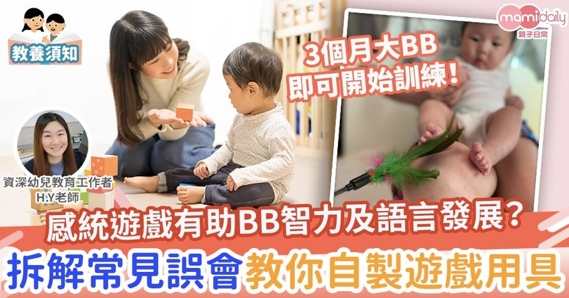 【育兒貼士】感統遊戲有助BB智力及語言發展? 拆解爸媽常見誤會教你自製遊戲用具