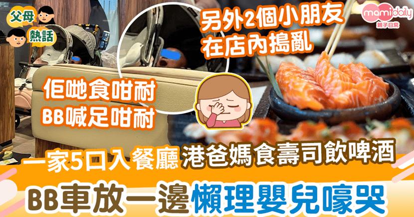 【無情父母】一家5口出街食飯父母只顧吃喝 BB車放一邊懶理嬰兒嚎哭