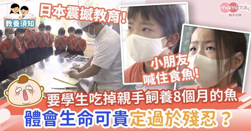 【日本震撼教育】要學生吃掉親手飼養8個月的魚 體會生命可貴定過於殘忍?