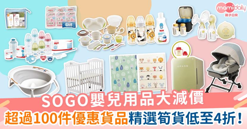 SOGO嬰兒用品大減價 超過100件優惠貨品 精選筍貨低至4折!