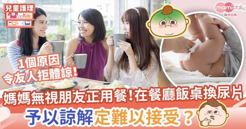 【網民熱議】媽媽無視朋友正用餐!在咖啡店餐桌上換尿片 予以諒解還是難以接受?