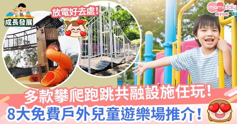 【兒童遊樂場】多款攀爬跑跳共融設施任玩! 8大免費戶外遊樂場推介!