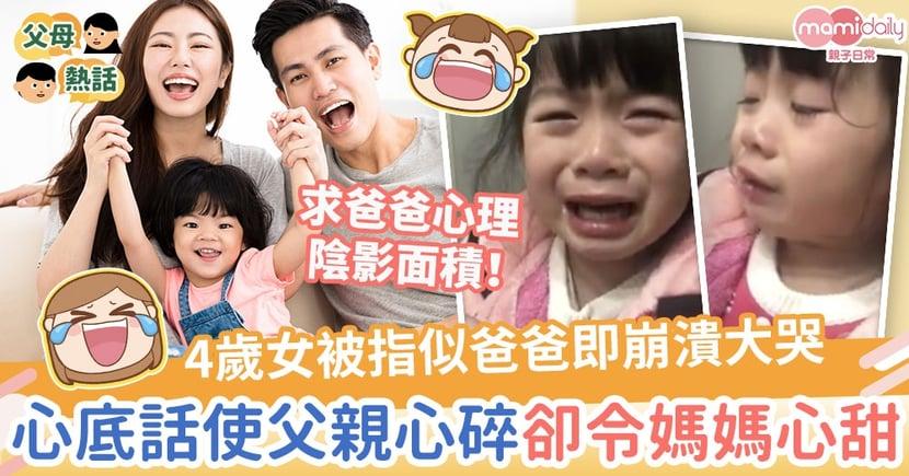 【童言無忌】4歲女被指長相似爸爸即崩潰大哭 心底話使父親心碎卻令媽媽心甜