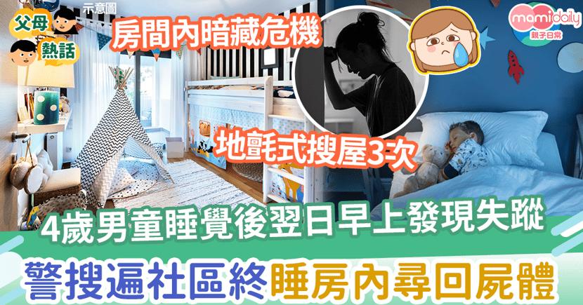 【不幸意外】4歲男童睡覺後翌日早上發現失蹤 警搜遍社區終睡房內尋回屍體