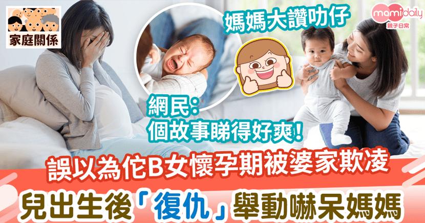 【胎內記憶】誤以為佗B女懷孕期被婆家欺凌 兒出生後「復仇」舉動嚇呆媽媽