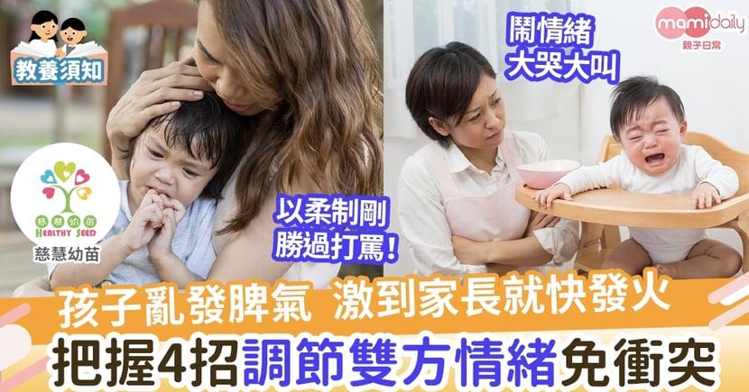 【親子教養】4大招數 應對孩子鬧情緒