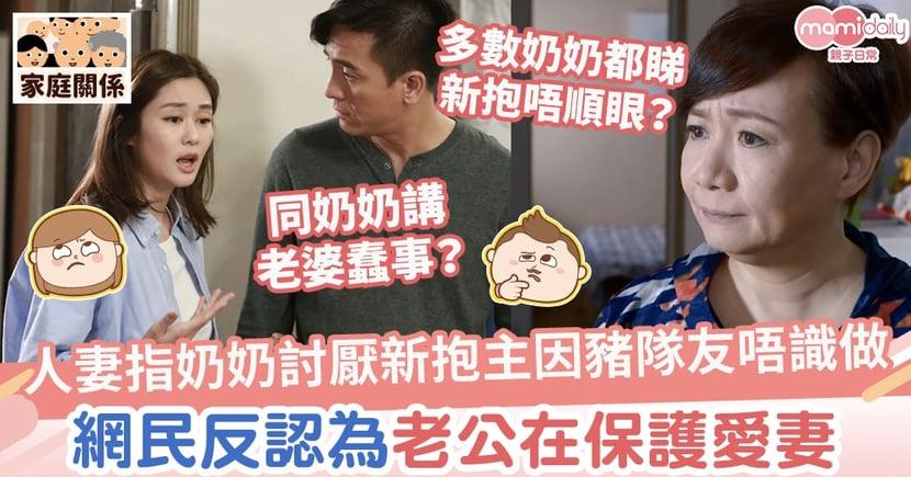 【婆媳關係】人妻指奶奶討厭新抱主因豬隊友這行為 網民反認為老公是保護愛妻