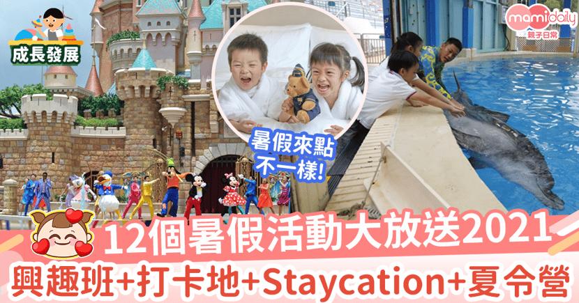 【暑假活動大放送】暑假來點不一樣 12個興趣班+打卡地+Staycation+夏令營活動推介!