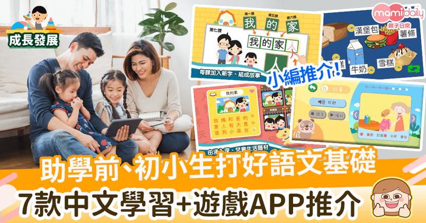 【中文學習APP】助學前、初小生打好語文基礎 7款中文學習+遊戲APP推介