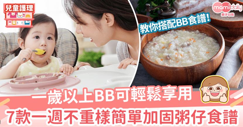 【BB加固粥仔】7款一週不重樣簡單粥仔食譜推介 一歲以上BB可輕鬆享用!