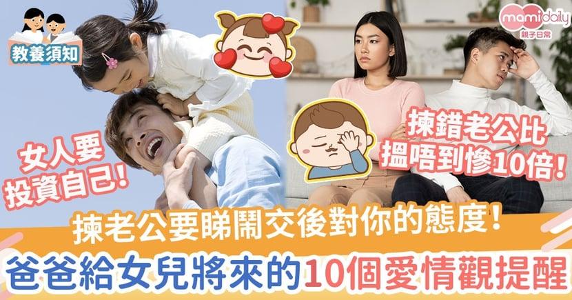 【爸爸格言】揀老公要睇鬧交後對你的態度 爸爸給女兒將來的10個愛情觀提醒