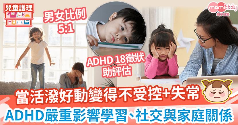 【專注力不足/過度活躍症】是活潑好動還是ADHD?了解ADHD徵狀並進行初步評估以及早治療