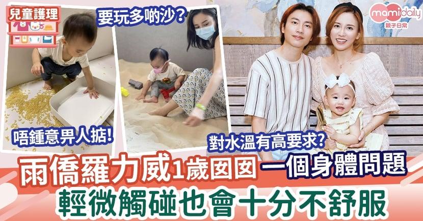 【兒童成長】雨僑羅力威1歲囡囡一個身體問題   「着衫、換片、抹面、抹口、搽cream打仗咁」