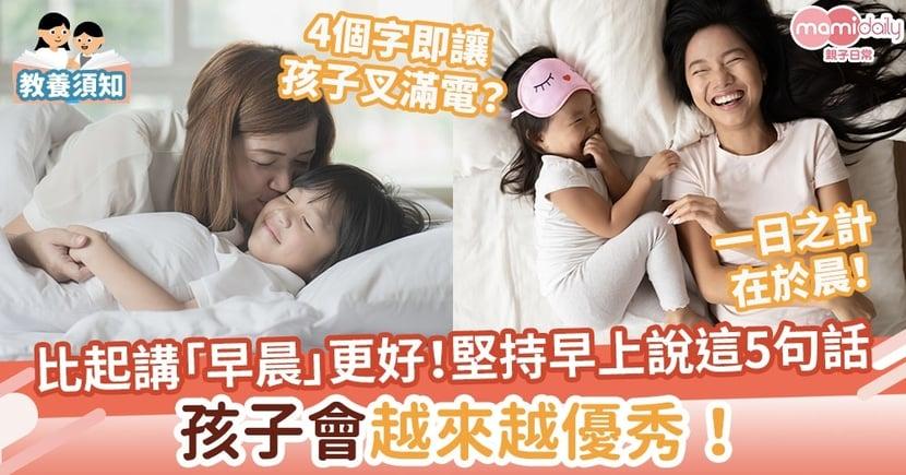【鼓勵孩子】比起說「早晨」更好!爸媽堅持早上說這5句話 孩子會一天比一天優秀!