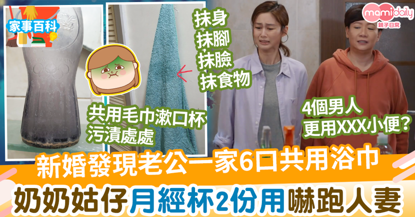 【衞生常識】新婚發現老公一家6口共用浴巾 奶奶姑仔月經杯2份用嚇跑人妻