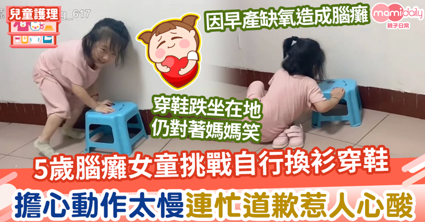 【早產兒】5歲腦癱女童挑戰自行換衫著鞋 期間向媽媽道歉背後原因令人鼻酸