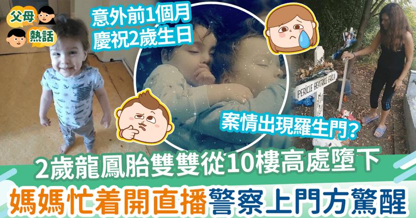 【疏忽照顧】2歲龍鳳胎從10樓高處墮下 媽媽忙開直播警察上門方驚醒