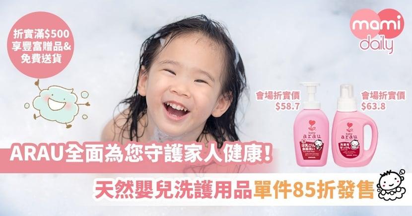 ARAU全面為您守護家人健康!天然嬰兒洗護用品單件85折發售