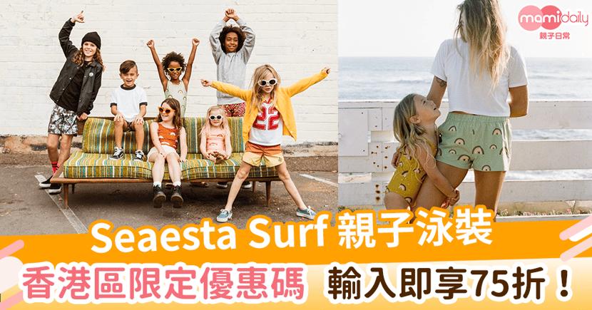 Seaesta Surf親子泳裝 香港區限定優惠碼 輸入即享75折!