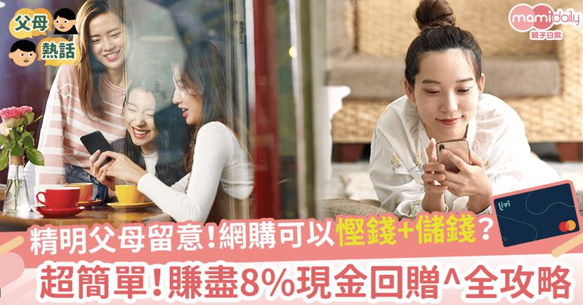 精明父母留意!網購可以慳錢+儲錢? 超簡單!賺盡8%現金回贈^全攻略