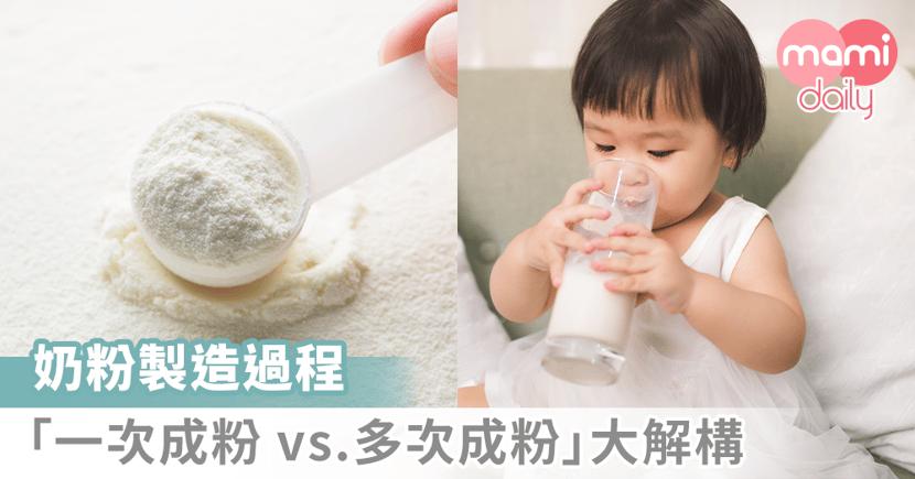 奶粉製造過程 「一次成粉 vs. 多次成粉」大解構