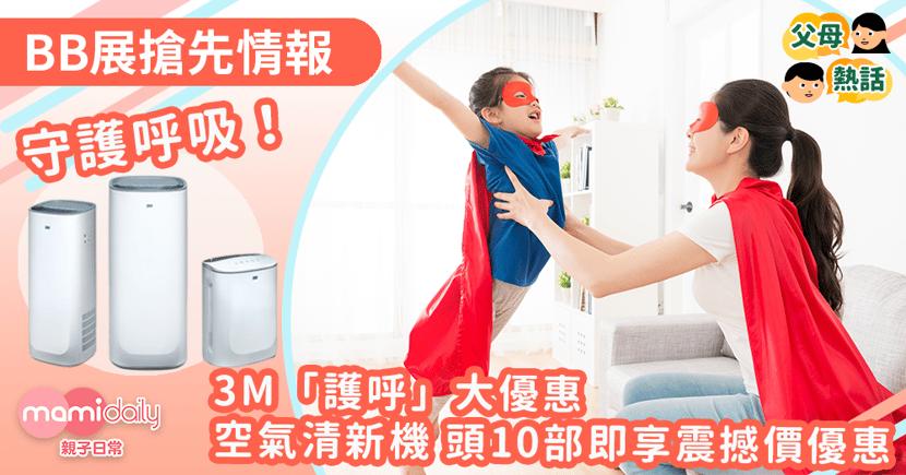 【BB展搶先情報】守護呼吸!3M「護呼」搶手激減大優惠